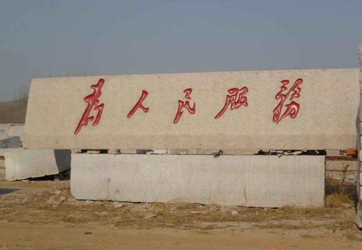 巨型门牌石